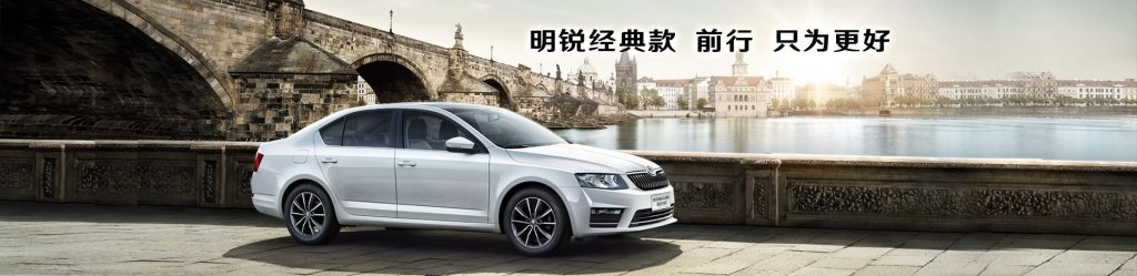 Škoda Octavia Classic Čína